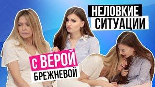 НЕЛОВКИЕ СИТУАЦИИ с Верой БРЕЖНЕВОЙ || Алена ВЕНУМ