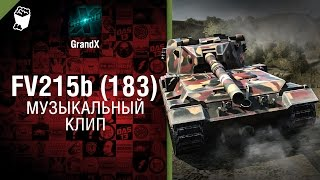 FV215b (183) - Музыкальный клип от GrandX [World of Tanks]