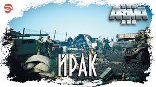 Ирак [Arma 3]