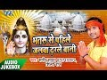 Bhataru Se Pahile Jalwa Dharle Bani - Audio JukeBOX - Sameer Sawan - Bhojpuri Kawar Songs 2017
