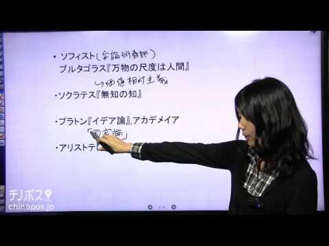 小峯の「先輩っ!!世界史ですよ!!」  ギリシア・ヘレニズム文化