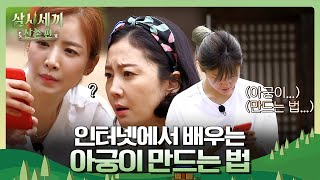 SUB 3 Meals a Day Mountain village EP1