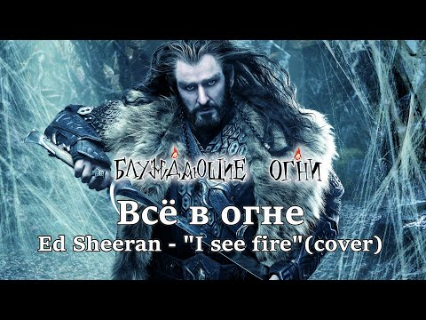 Все в огне - (Ed Sheeran - I see fire - Cover)