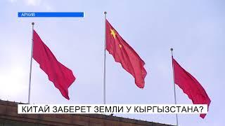 Китай заберет земли у Кыргызстана?