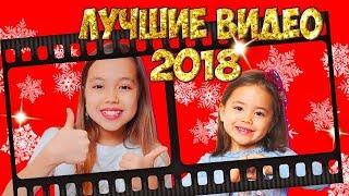 Наши ЛУЧШИЕ видео 2018 года! Сборник. Поздравление с НОВЫМ Годом!