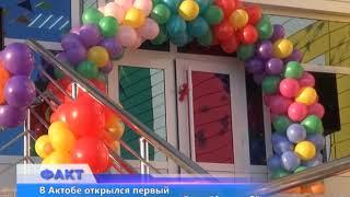 """В Актобе открылся первый центр развития личности в районе """"Акжар-2"""""""