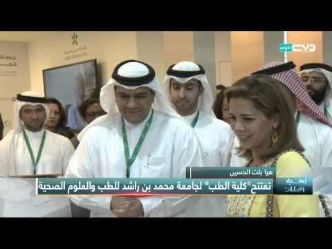كلية الطب بجامعة محمد بن راشد للطب والعلوم الصحية