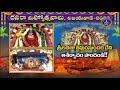 శ్రీలలితా త్రిపురసుందరి దేవి ఆశీర్వాదం పొందండి!! || SVBC TTD - Video