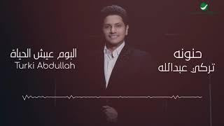 Turki Abdullah ... Hanunah - Lyrics Video | تركي عبد الله ... حنونة - بالكلمات تحميل MP3