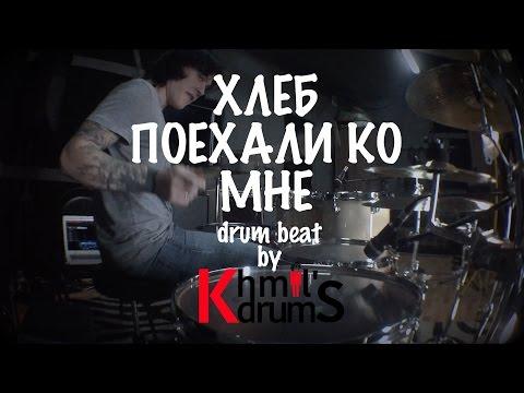 ХЛЕБ - Поехали ко мне - drum beat by Khmils Drums