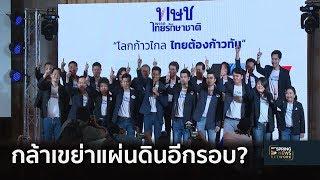 """วัดใจ """"ไทยรักษาชาติ"""" กล้าเขย่าแผ่นดินอีกรอบหรือไม่   21 ก.พ. 62   เจาะลึกทั่วไทย"""