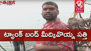 Bithiri Sathi At Hussain Sagar | Ganesh Immersion | Teenmaar News | V6 News