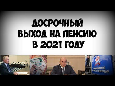 Кому полагается досрочный выход на пенсию в 2021 году