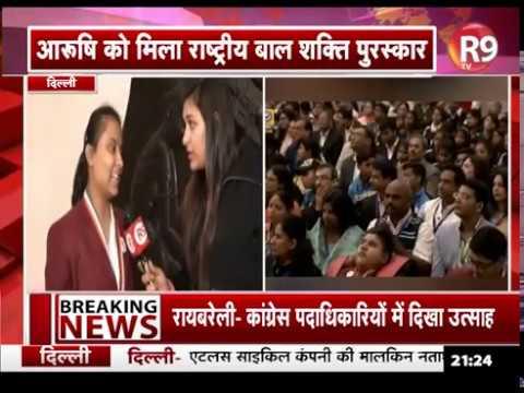 मेरठ की आरुषि को राष्ट्रपति ने बाल शक्ति पुरस्कार से किया सम्मानित | R9TV
