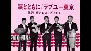 ラブユー東京 黒沢明とロス・プリモス 1966