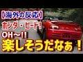 海外「OH〜!楽しそうだなぁ!」日本の軽自動車「ホンダ・ビート」に乗ってみた結果…【海外の反応】