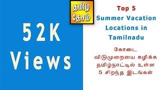 Top 5 Summer Vacation Places in Tamilnadu