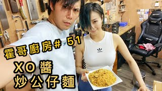 霍哥廚房#51 XO醬炒公仔麵 歌手搵錢用的歌曲