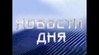 НОВОСТИ ДНЯ 25.06.2018.