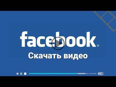 Скачать видео с Facebook в три клика (без посторонних сервисов)