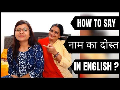 "How to say ""नाम का दोस्त"" | Daily Use English | English With Upasana | #shorts"