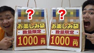 Q,数量限定のお楽しみ袋2個買ってみたが、これはなんでしょう?