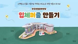 [홍보관] 한국전통문화전당 3D 입체퍼즐만들기