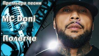 MC Doni - Полегче