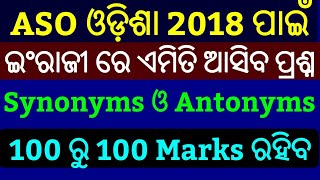 ASO Odisha English Questions Answer 2018 !! Part- 1 !! Odia Synonym And Antonyms Questions