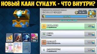 Clash Royale - Новый клановый сундук - что внутри?