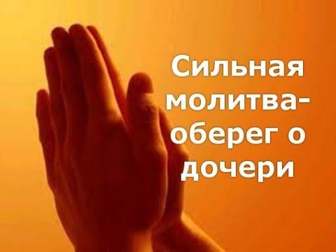 Молитва о детях (благословение дочери). Елена Газизова