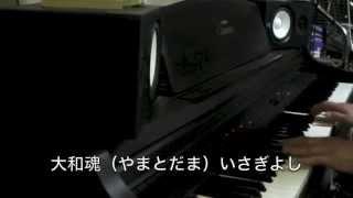 ピアノ元寇弾いてみた