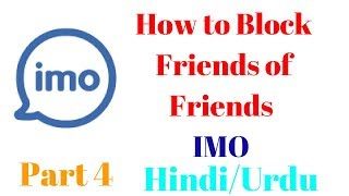 HOW TO BLOCK FRIENDS OF FRIENDS ON IMO HINDI/URDU