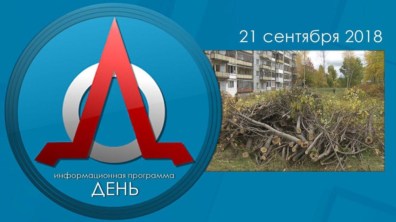 Информационная программа ДЕНЬ 21.09.18