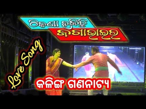Thikana Hajichhi Jaga Bhaira Love Song || Kalinga Gananatya