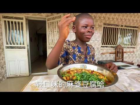 最近很夯的非洲小鬼做菜 麻婆豆腐