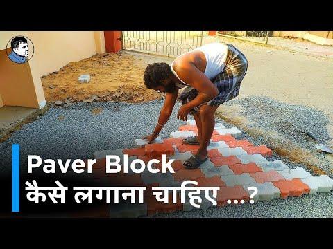 Paver Blocks At Best Price In India