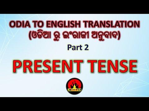 Present Tense ସହଜରେ ଶିଖନ୍ତୁ ବର୍ତ୍ତମାନ କାଳ