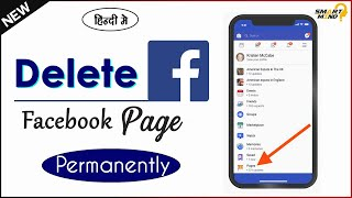 How to delete facebook page  delete facebook page  delete fb page Easily