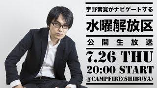 宇野常寛の〈水曜解放区〉公開生放送!2018.07.26