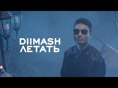 DIIMASH - Летать