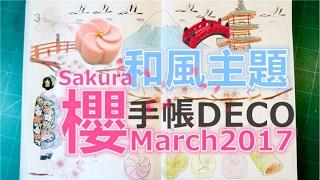 Tutorial/DiaryDECO (中字)手帳✎3月份手繪裝飾❀富士山X櫻花X和服❀日本大阪京都旅行~