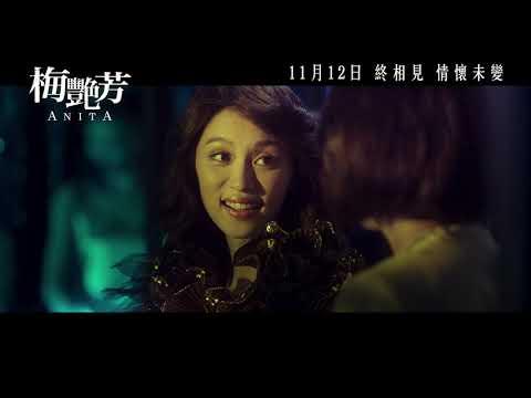 梅艷芳電影海報