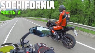 На мотоцикле в Сочи: Закладываем на серпантинах, Streetkill, Стантрайдинг | Часть 2