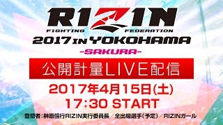 17.4.15『RIZIN2017inYOKOHAMA-SAKURA-公開計量』