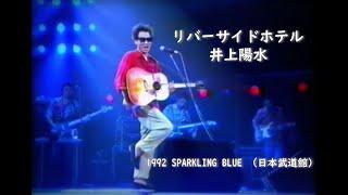 リバーサイドホテル井上陽水1992SPARKLINGBLUE日本武道館