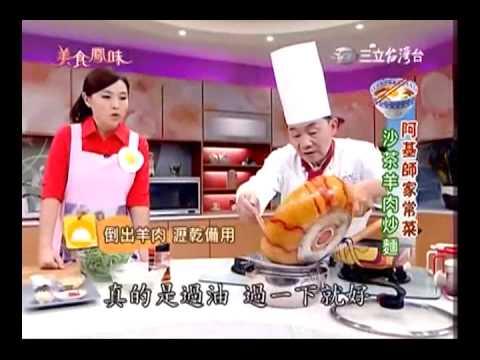 美食鳳味 沙茶羊肉炒麵食譜