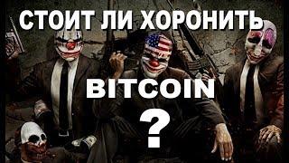Курс Bitcoin в 2018-2019 Что ожидать от крипты? Хоронить или покупать? Анализ рынка и прогноз