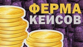 МОЯ ФЕРМА ПО ФАРМУ КЕЙСОВ В PUBG - 1000$ В МЕСЯЦ