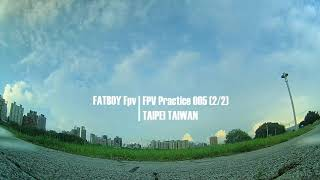 FPV Practice 005 (2/2) 穿越機練習005(2/2)- LISAMRC LS X140 FOXEER mix2 #FPV #DRONE #Taipei